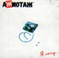 Рецензия на Ажиотаж «Я лечу» 1999