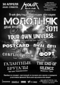 Молотняк-2011. День 2