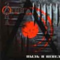 Рецензия на Зона Огня «Пыль и пепел» 2004