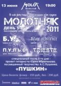 Молотняк-2011. День 5