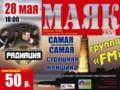 Маяк Fest