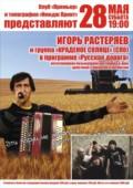 Игорь Растеряев и «Краденое Солнце»