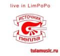 Источник Пепла / live in LimPoPo / 2005