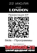 Презентация EP 5kils