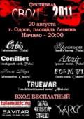 Фестиваль «СВОИ 2011»