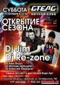 Открытие клубного сезона с DJ № 1 в России