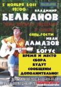 В. Белканов, И. Алмазов, Богус