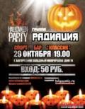 Halloween Party в Богородицке