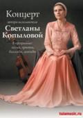 Светлана Копылова в Туле