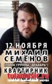 Михаил Семенов в Туле (квартирник)