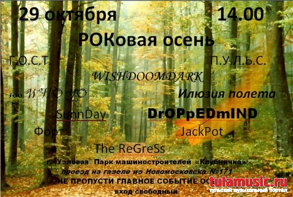 "Фестиваль ""Роковая осень"""