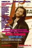 Концерт памяти Игоря Талькова