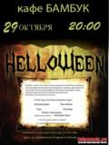 Helloween Metal Party