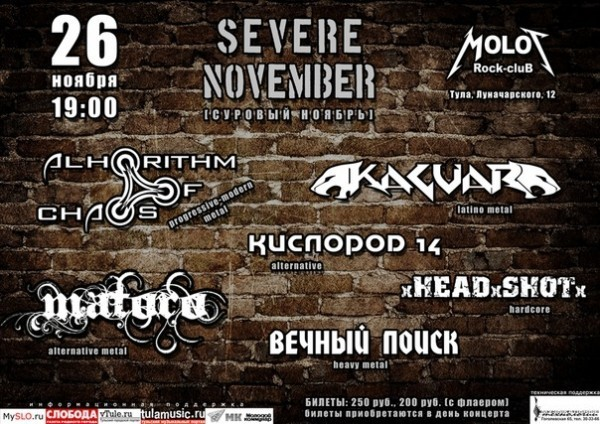 Суровый ноябрь-2011