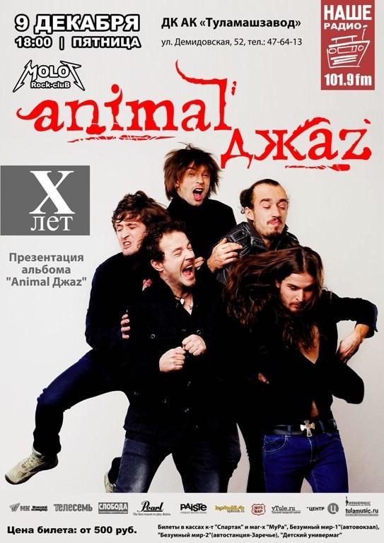 Animal Джаz в Туле
