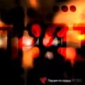 Перцем по Сердцу / Трип (EP) / 2011