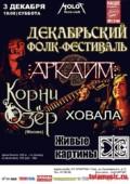 Декабрьский фолк-фестиваль