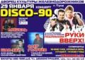 DISCO-90 «Поднимаем РУКИ ВВЕРХ»