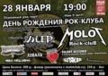 День Рожденья рок-клуба Молот