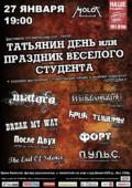 Фестиваль студенческих рок-групп Татьянин День
