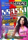 KRASKI – Оксана Ковалевская
