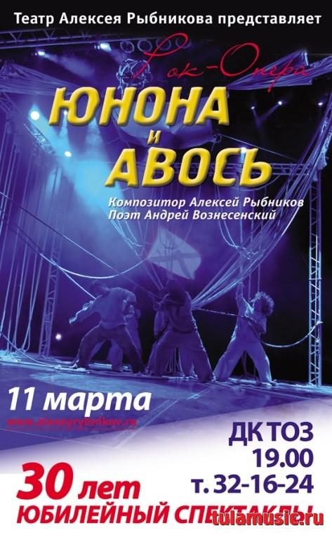 """рок-оперу  """"Юнона и Авось """".  21 апреля на сцене ДК ЛК Московский театр Алексея Рыбникова представит."""