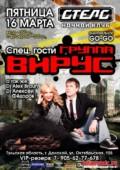 Концерт Группы ВИРУС