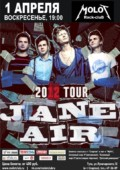 JANE AIR в Туле