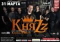Группа КняZz