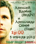 Алексей Вдовин и Александр Сомов