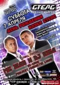 День рождения клуба c DJ RIGA и МС ЖАН