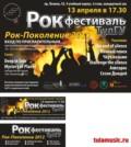 Рок-фестиваль в ТулГУ