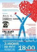 Благотворительный рок-концерт