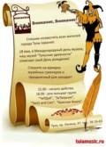 Рок-концерт в Тульских Древностях