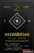Юбилей Necondition