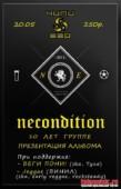 Юбилей Necondition