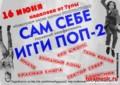 «САМ СЕБЕ ИГГИ ПОП-2»— гаражный АнтиФест