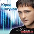 Юра Шатунов