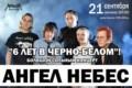 Открытие рок-сезона 2012