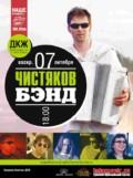 Федор Чистяков в Туле