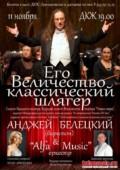 Анджей Белецкий & Alfa Music оркестр
