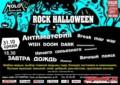 Rock-Helloween в Молоте