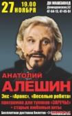 Анатолий Алёшин