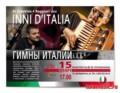Гимны Италии
