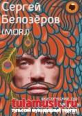 Сергей Белозёров (MORJ) в Туле