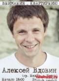 Алексей Вдовин. Квартирник