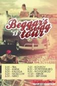 Две тульские группы отправляются в Beggar's Swag Tour