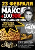Макс+100500 и группа 2nd SEASON