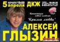 Алексей Глызин в Туле