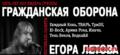 Летов-Фест «5 лет без Летова». Вечер памяти Егора